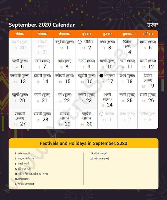 Marathi Calendar for September 2020