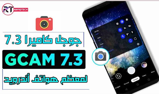 تحميل جوجل كاميرا اخر إصدار Google Camera V7.3 Mod APK | لهواتف اندرويد 2020
