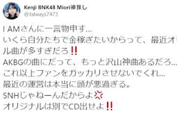 Japanese fans curious with BNK48 original songs