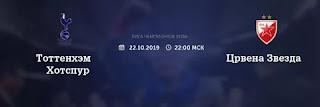Тоттенхэм - Црвена Звезда: смотреть онлайн бесплатно 22 октября 2019 прямая трансляция в 22:00 МСК.