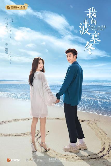 My Poseidon drama poster Eleanor Lee Leon Zhang