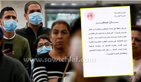 مديرية البيئة توجه بلاغ للمواطنين بالشلف