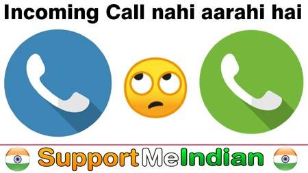 Incomig call nahi aa rahi hai
