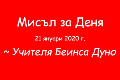 Учителя Беинса Дуно - Петър Дънов