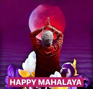 Mahalaya 2020 Bengali SMS, Status & Quotes (শুভ মহালয়ার শুভেচ্ছা মেসেজ, স্ট্যাটাস)