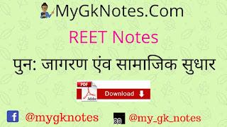 REET Level-2 Notes PDF Free Download