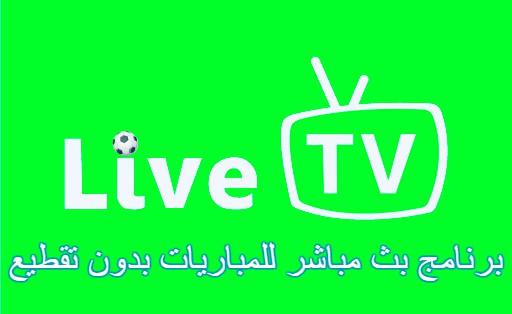 تحميل برنامج بث مباشر للمباريات و مشاهدة بي ان سبورت بدون
