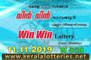 "Keralalotteries.net, ""kerala lottery result 11 11 2019 Win Win W 538"", kerala lottery result 11-11-2019, win win lottery results, kerala lottery result today win win, win win lottery result, kerala lottery result win win today, kerala lottery win win today result, win winkerala lottery result, win win lottery W 538 results 11-11-2019, win win lottery w-538, live win win lottery W-538, 11.11.2019, win win lottery, kerala lottery today result win win, win win lottery (W-538) 11/11/2019, today win win lottery result, win win lottery today result 11-11-2019, win win lottery results today 11 11 2019, kerala lottery result 11.11.2019 win-win lottery w 538, win win lottery, win win lottery today result, win win lottery result yesterday, winwin lottery w-538, win win lottery 11.11.2019 today kerala lottery result win win, kerala lottery results today win win, win win lottery today, today lottery result win win, win win lottery result today, kerala lottery result live, kerala lottery bumper result, kerala lottery result yesterday, kerala lottery result today, kerala online lottery results, kerala lottery draw, kerala lottery results, kerala state lottery today, kerala lottare, kerala lottery result, lottery today, kerala lottery today draw result, kerala lottery online purchase, kerala lottery online buy, buy kerala lottery online, kerala lottery tomorrow prediction lucky winning guessing number, kerala lottery, kl result,  yesterday lottery results, lotteries results, keralalotteries, kerala lottery, keralalotteryresult, kerala lottery result, kerala lottery result live, kerala lottery today, kerala lottery result today, kerala lottery"