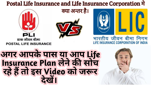 COMPARISON BETWEEN LIC AND PLI. WHAT  IS PLI.