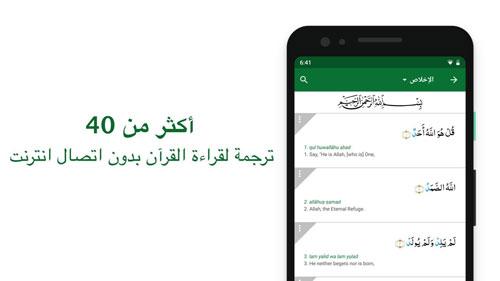تطبيق مسلم برو Muslim Pro App