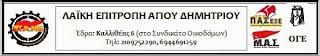 Σύσκεψη Λαίκής Επιτροπής Αγίου Δημητρίου Τετάρτη 23/3 στις 18:00 για το ασφαλιστικό.
