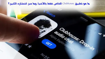 ما هو تطبيق Clubhouse الخاص بالأغنياء والمشاهير فقط! وما سر انتشاره الكبير؟
