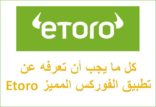 كل ما يجب أن تعرفه عن تطبيق الفوركس المميز Etoro