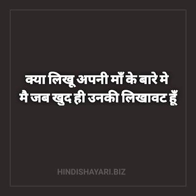 Kya Likhoo Apni Maa Ke Baare Me  Mai Jab Khud Hee Unaki Likhawat Hoon  Maa Ke Liye Shayari | Maa Shayari | माँ शायरी