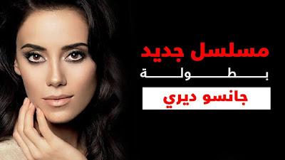 مسلسل جديد بطولة النجمة التركية جانسو ديري