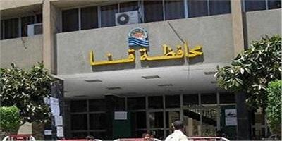 الغاء القاب معالي الباشا, الغاء القاب معالي الوزير, محافظة قنا