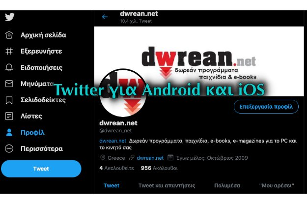 Twitter - Κατεβάστε δωρεάν την εφαρμογή για Android και iOS