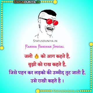Raksha Bandhan Funny Quotes Images 2021, जली 🔥 को आग कहते है, बुझी को राख कहते है, जिसे पहन कर लड़को की उम्मीद तुट जाती है, उसे राखी कहते है ।😄😁😁
