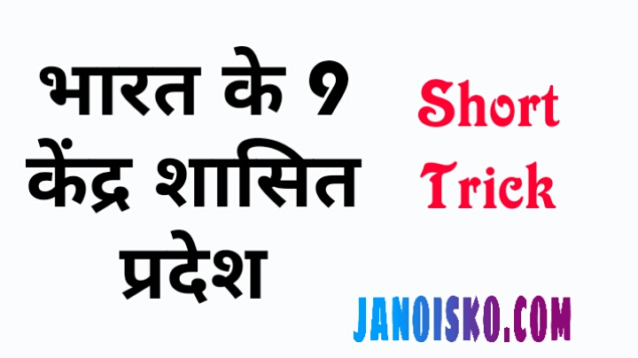 Short Trick to learn 9 Union territories  Of India