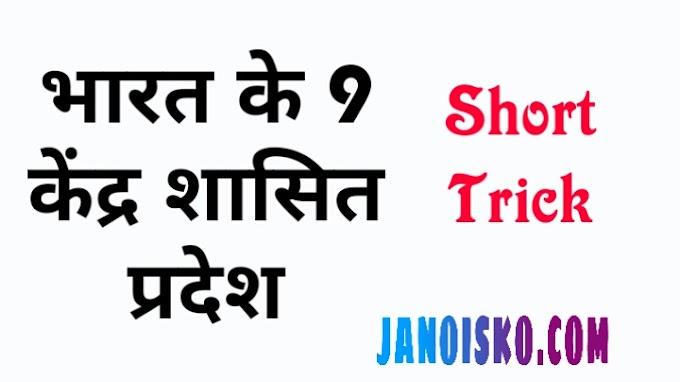 भारत के 9 केंद्र शासित प्रदेश । Short Trick