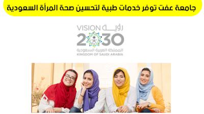جامعة عفت,توفير خدمات طبية,لتحسين صحة المرأة,السعودية,
