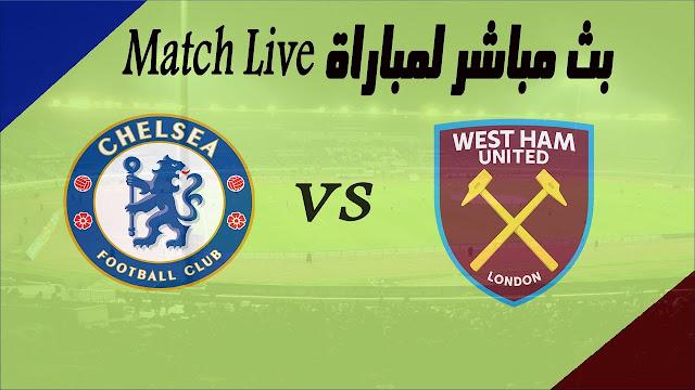 مشاهدة مباراة وست هام يونايتد وتشيلسي بث مباشر بتاريخ 01-07-2020 الدوري الانجليزي