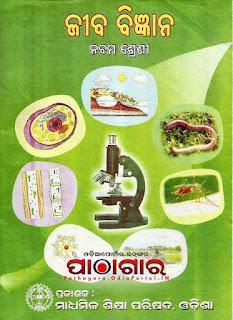 Life Science Odia 9th Class Book Pdf, odia 9th class book pdf
