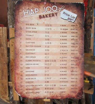 JB-Hiap-Joo-协裕-Bakery