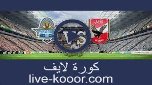 مشاهدة مباراة الأهلي وبيراميدز بث مباشر