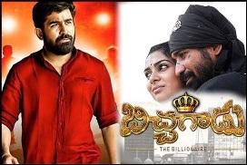 Bichagadu Telugu Movie Song Lyrics Latest Telugu Song Lyrics