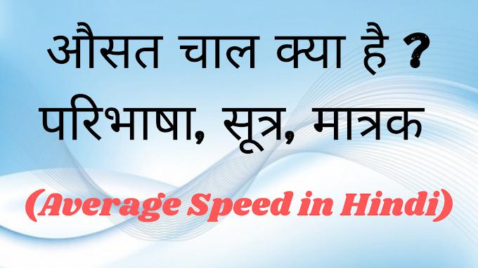 औसत चाल क्या है ? परिभाषा, सूत्र, मात्रक (Average Speed in Hindi)