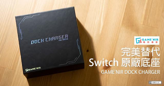 GAME'NIR DOCK CHARGER for Nintendo Switch 替代原廠底座的充電底座
