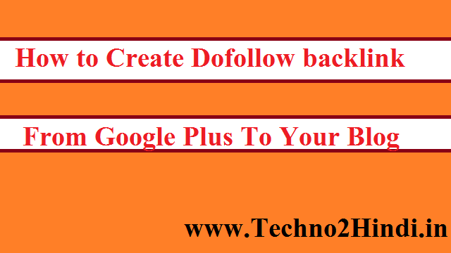 How to get  dofollow backlinks from google plus - Techno2Hindi.in