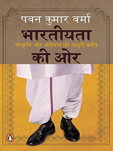 भारतीयता संस्कृति और अस्मिता की अधूरी क्रांति की ओर | Bharatiyata Ki Ore: Sanskriti aur Asmita ki Adhuri Kranti
