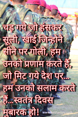 15 August images in Hindi