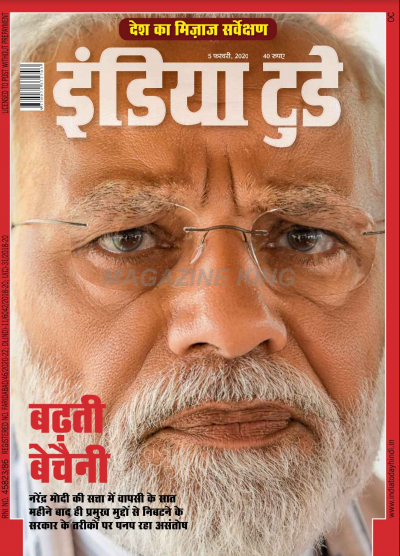 India Today (February 2020) : for all Competitive Exam pdf