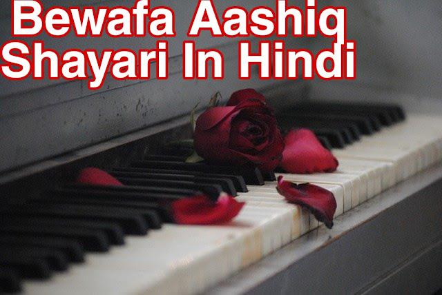 Bewafa aashiq shayari