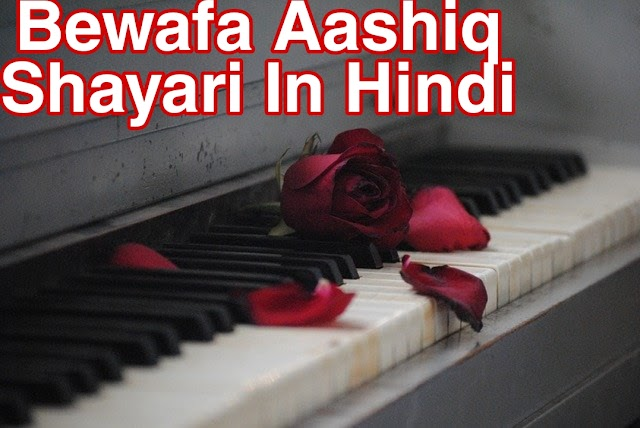 200+ Bewafa Aashiq Shayari In Hindi