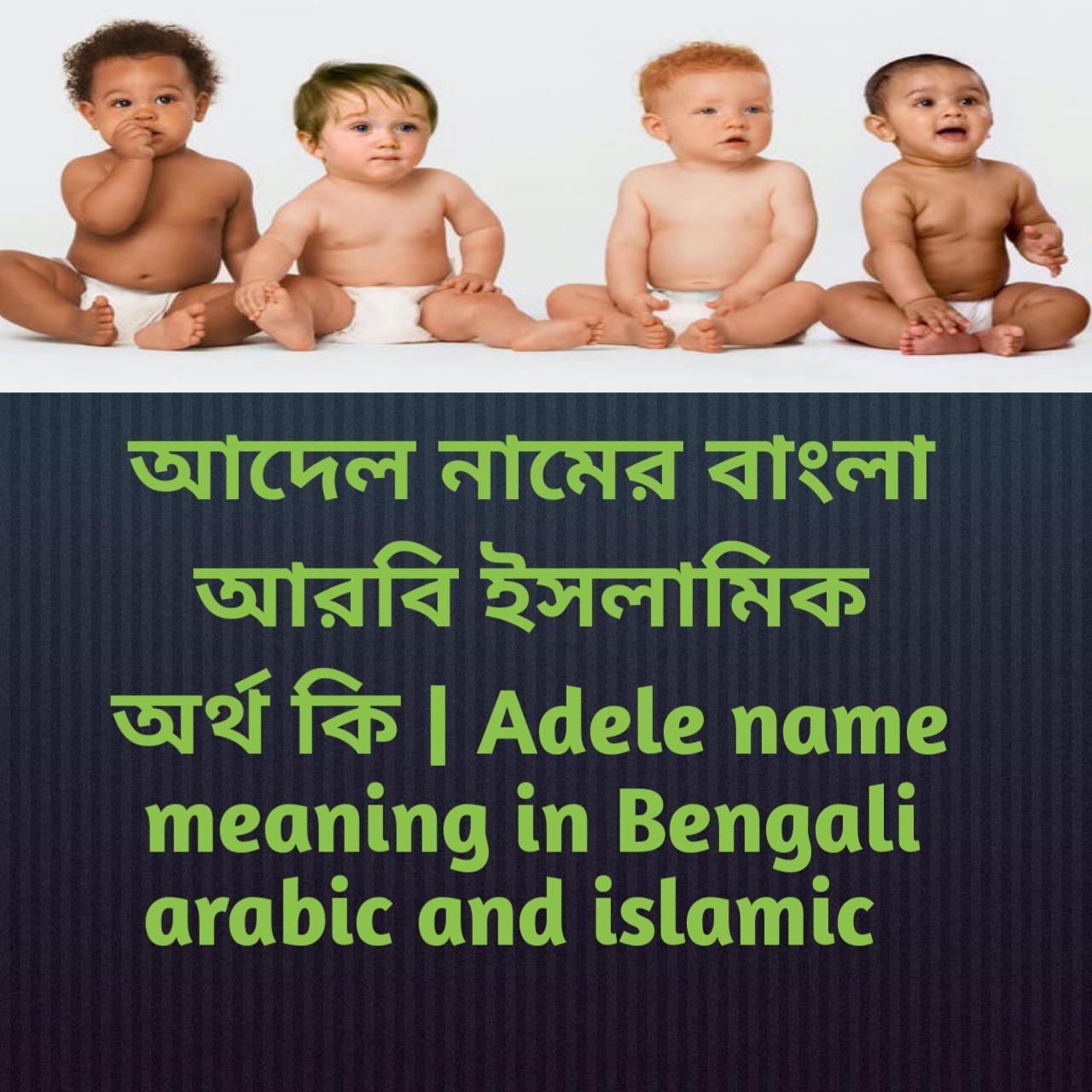 আদেল নামের অর্থ কি, আদেল নামের বাংলা অর্থ কি, আদেল নামের ইসলামিক অর্থ কি, Adele name meaning in Bengali, আদেল কি ইসলামিক নাম,