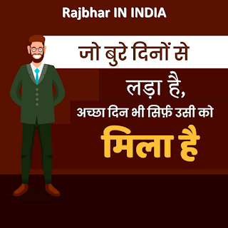 %2523MotivationalQuotes4 Best Motivational Quotes In Hindi || सुविचार || राजभर इन इंडिया