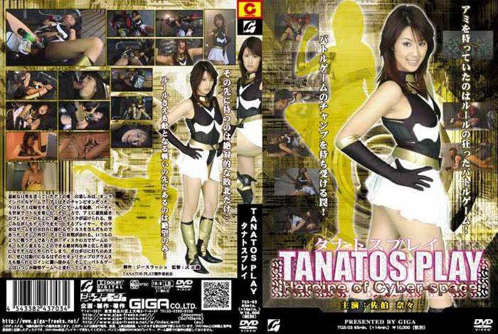 TGS-03 Tanatos Mainkan Heroine of Cyber-space