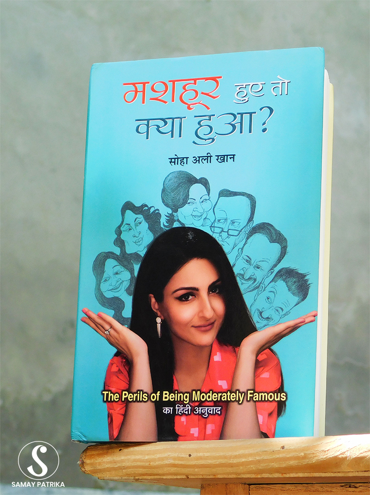soha-ali-khan-hindi-book