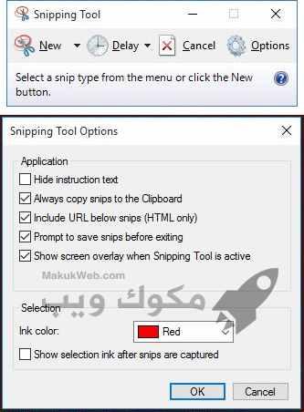 برنامج المق لتصوير الشاشة للكمبيوتر