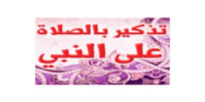 تحميل برنامج صلي على محمد للأيفون مجانا بالعربية 2020 محدث بتاريخ اليوم