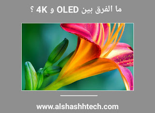 The difference between OLED and 4K .. All you need to know and more