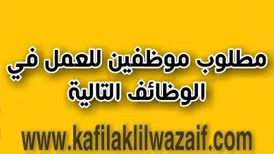 وظائف خالية في مصر
