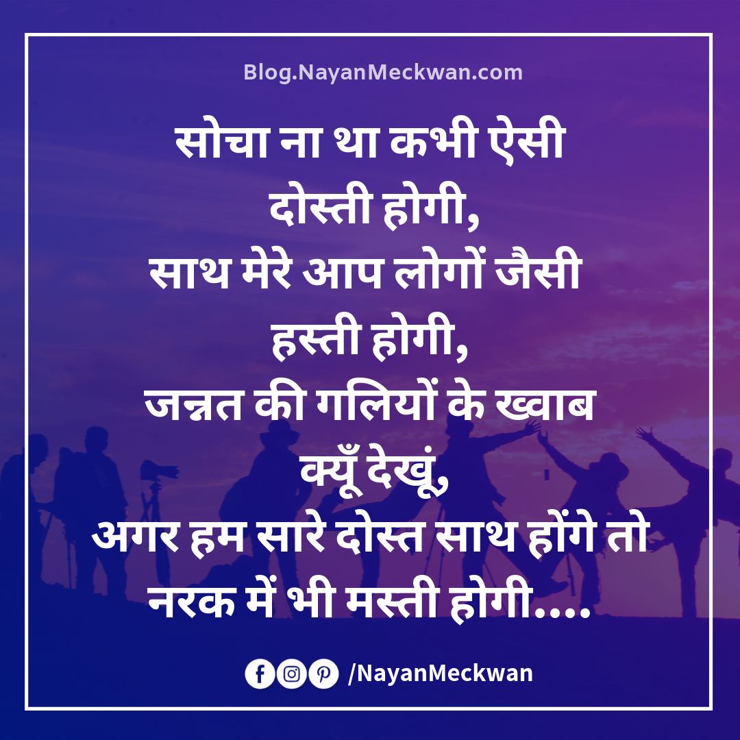 funny and love friendship shayari in Hindi