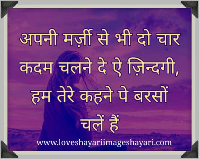 intezar shayari 2 lines hindi shayari.