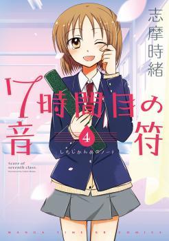 7 Jikanme no Onpu Manga