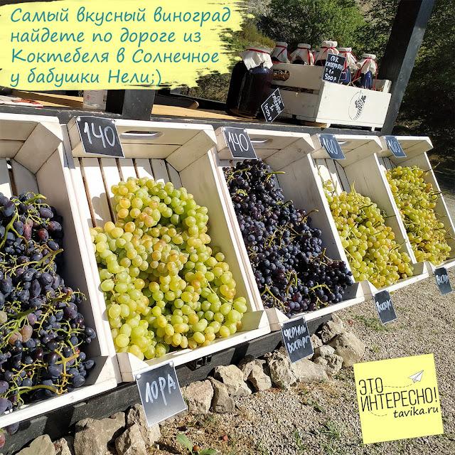 виноград Солнечной долины